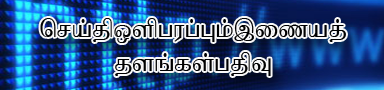 newscasting tamil new