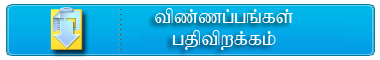 tamil applicationdownload