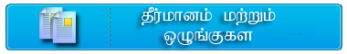 tamil resolutionandregulations